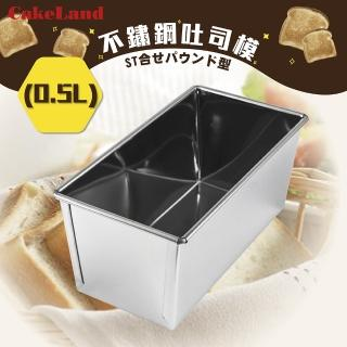 【日本CakeLand】0.5斤不銹鋼長型水果蛋糕&吐司烤模(日本製)