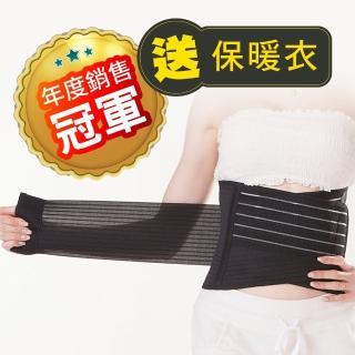 【JS嚴選】*銷售冠軍*可調式隱形版特惠組(B05腰帶+保暖衣隨機*1)