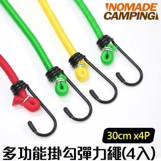 【CAMPERSON】多功能彈力繩 固定繩 4條入(30cm)