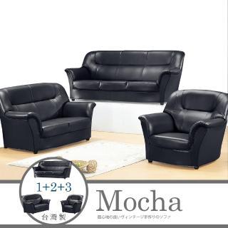 【IHouse】摩卡舒適簡約皮質沙發(1+2+3人)