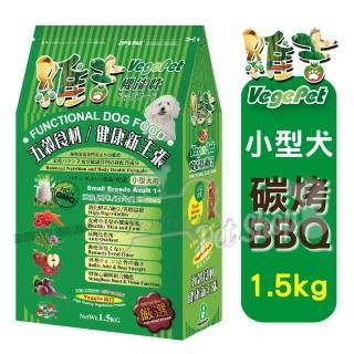【維吉 VegePet】機能素食狗飼料-小型犬(1.5kgx2包入)