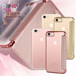 【COLORS】Apple iPhone 7 / i7 4.7吋 時尚美背保護皮套