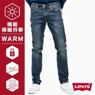 【Levis】511 修身窄管牛仔褲 / Warm / Thermolite / 街頭率性