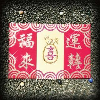 【GFSD璀璨水鑽精品】璀璨雞年紅包袋(福來運轉送喜來)