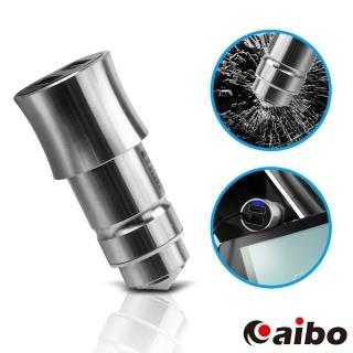 【aibo】AF605 車窗擊破器 雙USB不鏽鋼車用充電器(3.1A)