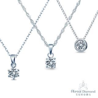 【Alesai 艾尼希亞鑽石】0.30克拉鑽石項鍊6款選1(Wendy系列)