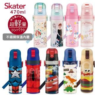 【SuperBO】日本Skater不鏽鋼直飲保溫水壺470ml(玩具總動員)