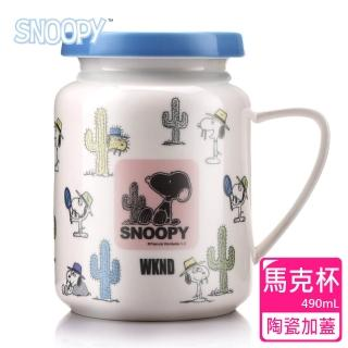 【SNOOPY史努比】清樣牛奶馬克杯(490ml)
