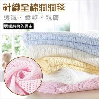 【兩條入】純棉新生兒透氣洞洞毯 嬰兒空調毯(小條共三色)