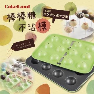 【日本CakeLand】12顆小圓球不沾蛋糕烤模&棒棒糖模(日本製)