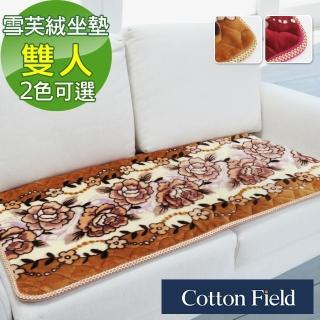 【棉花田】雪芙絨印花超柔雙人沙發坐墊(2色可選)