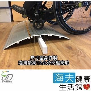 【通用無障礙】門檻式斜坡板 門檻高度12cm、寬度6cm以下適用