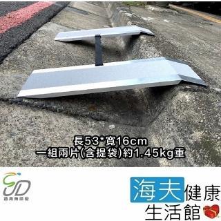 【通用無障礙】無障礙規劃施工 超輕量 攜帶式斜坡板(長53cm、寬16cm、一組兩片)