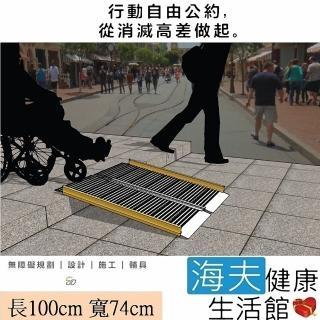 【通用無障礙】無障礙規劃施工 攜帶式 兩片折合式 鋁合金 斜坡板(長100cm、寬74cm)