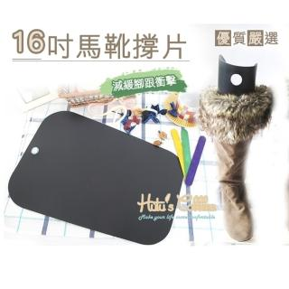 【○糊塗鞋匠○ 優質鞋材】A13 16吋馬靴撐片(4雙)