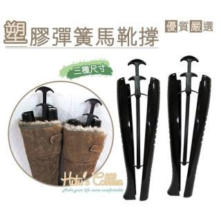 【○糊塗鞋匠○ 優質鞋材】A20 塑膠彈簧馬靴撐(2雙)