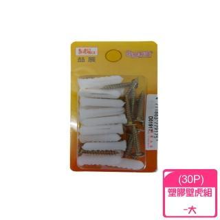 【異展】塑膠壁虎組30P-大
