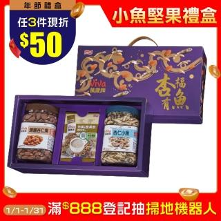 【萬歲牌】年節限定-杏福有魚堅果禮盒(2罐送椰棗)