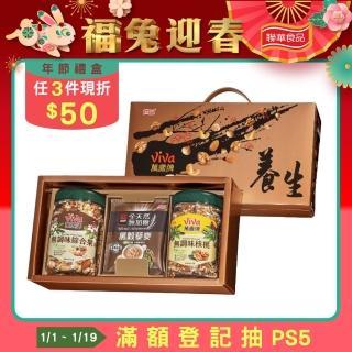 【萬歲牌】年節限定-養生堅果禮盒(2罐送椰棗)