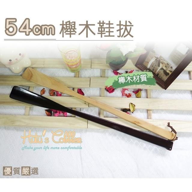 【○糊塗鞋匠○ 優質鞋材】A24 54cm櫸木鞋拔(2支)