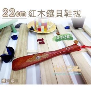 【○糊塗鞋匠○ 優質鞋材】A25 22cm紅木鑲貝鞋拔(4支)