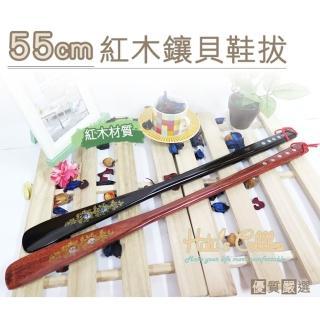 【○糊塗鞋匠○ 優質鞋材】A26 55cm紅木鑲貝鞋拔(2支)