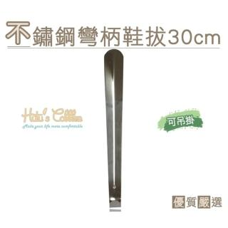 【○糊塗鞋匠○ 優質鞋材】A31 不銹鋼彎柄鞋拔30cm(3支)