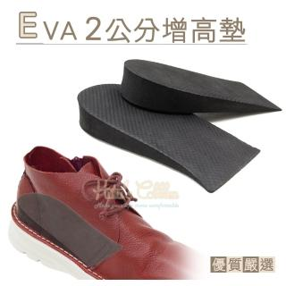 【○糊塗鞋匠○ 優質鞋材】B06發泡EVA增高鞋墊 隱形增高2公分(5雙)