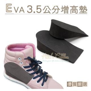 【○糊塗鞋匠○ 優質鞋材】B07發泡EVA增高鞋墊 隱形增高3公分(4雙)