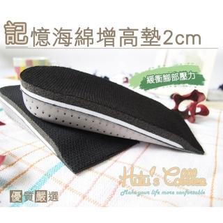 【○糊塗鞋匠○ 優質鞋材】B08 記憶海棉增高墊2公分(3雙)