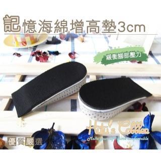 【○糊塗鞋匠○ 優質鞋材】B09 記憶海棉增高墊3公分(2雙)