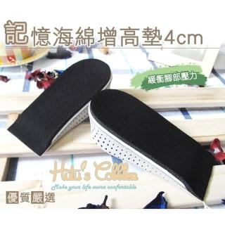 【○糊塗鞋匠○ 優質鞋材】B10 記憶海棉增高墊4公分(3雙)