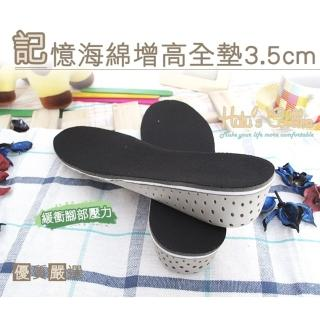 【○糊塗鞋匠○ 優質鞋材】B16 記憶海棉增高墊3.5公分(2雙)