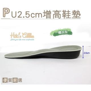 【○糊塗鞋匠○ 優質鞋材】B21 PU2.5cm增高鞋墊(2雙)