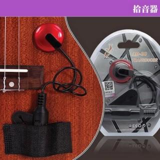 【美佳音樂】Adeline AD-20 黏貼式 拾音器(吉他/烏克麗麗/二胡/小提琴/古箏..等相關木製樂器)