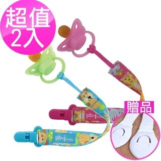 【媽咪可兒】美國pbnj寶寶安撫用具鍊夾奶嘴鍊 3入組 可選男女寶寶(送玩具掛繩1條)