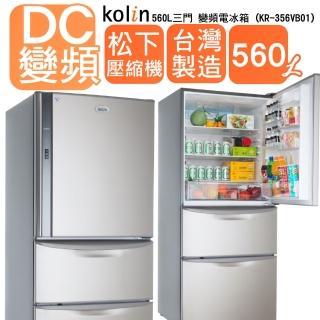 【送循環扇 ★KOLIN 歌林】560L三門 變頻電冰箱 KR-356VB01(送 拆箱定位)