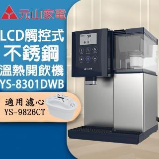 【元山】第二代尊爵藍LCD觸控式不鏽鋼溫熱開飲機(YS-8301DWB)