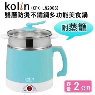 【Kolin歌林】雙層防燙不鏽鋼多功能美食鍋(KPK-LN200S)