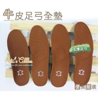 【○糊塗鞋匠○ 優質鞋材】C05 牛皮足弓全墊(2雙)