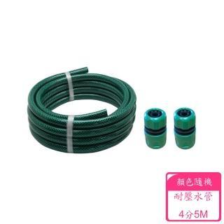 【異展】耐壓水管4分5M