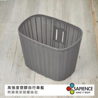 【SAPIENCE】高強度自行車籃(灰色)