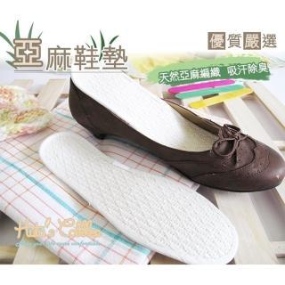 【○糊塗鞋匠○ 優質鞋材】C08 天然亞麻鞋墊(3雙)