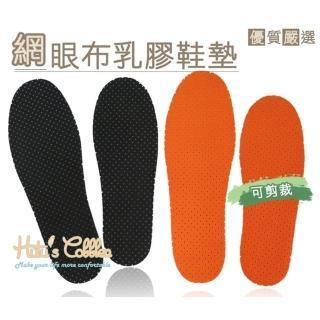 【○糊塗鞋匠○ 優質鞋材】C11 台灣製造 10mm乳膠BK網眼布鞋墊(2雙)