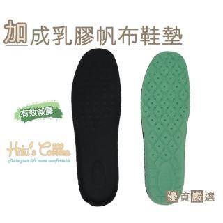 【○糊塗鞋匠○ 優質鞋材】C16 台灣製造 5mm加成乳膠帆布鞋墊(3雙)