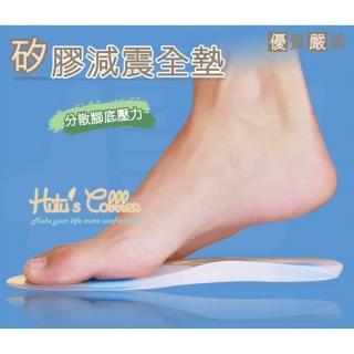 【○糊塗鞋匠○ 優質鞋材】C24 矽膠吸震鞋墊(雙)