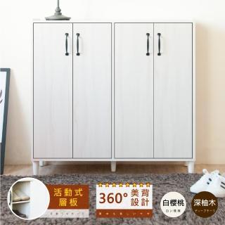 【Hopma】雅品雙開四門鞋櫃(兩色可選)