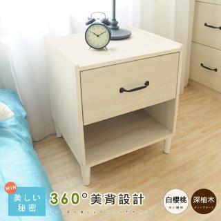 【Hopma】雅品單抽斗櫃(斗櫃/收納櫃/床頭櫃)