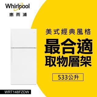 【Whirlpool 惠而浦】553L◆極智上下門冰箱◆典雅白(WRT148FZDW)