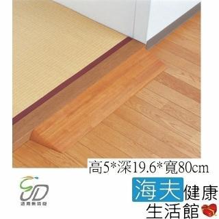 【通用無障礙】日本進口 Mazroc DX50 木製門檻斜板(高5cm、寬80cm)
